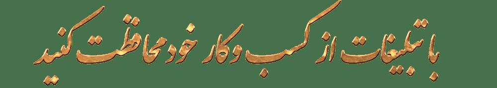 اجاره تبلیغات بیلبوردی در اصفهان