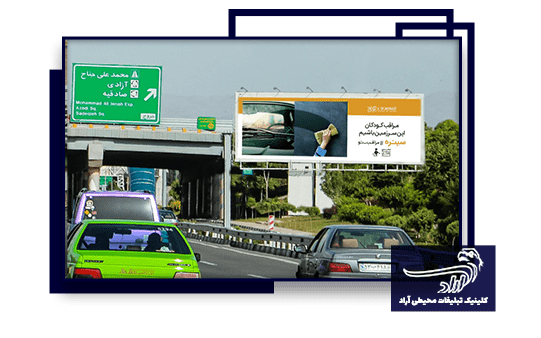Billboard reservation in Kohgiluyeh and Boyer-Ahmad