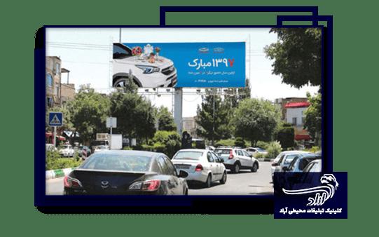 Advertising billboards in Kurdistan
