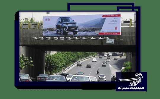 رزرو تابلو تبلیغاتی در سمنان