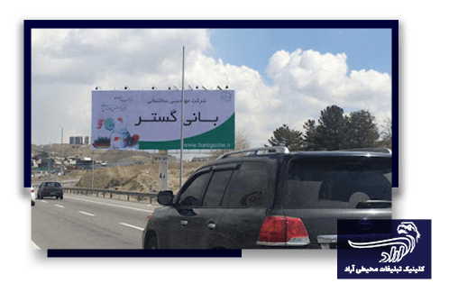 Environmental advertising in North Khorasan