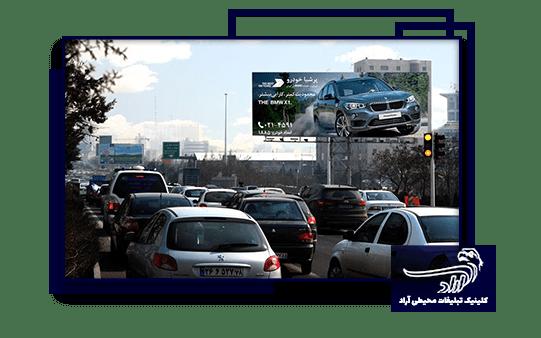 تبلیغات بیلبوردی در سیستان و بلوچستان