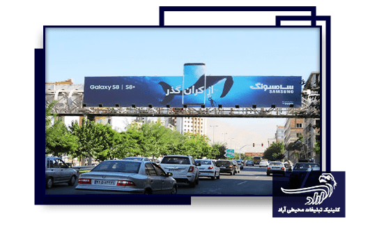 Shahrekord advertising billboard rental
