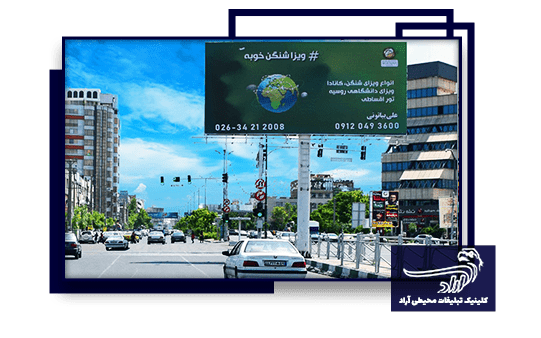 Billboards in Bushehr