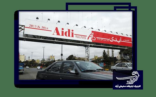 Advertising billboard on Tehran highway