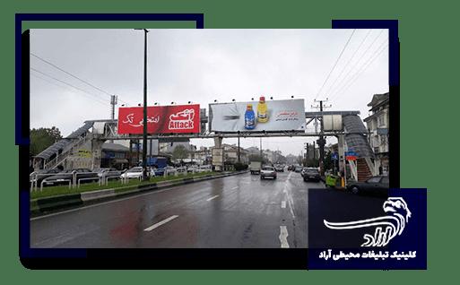 تابلو تبلیغاتی در فومن