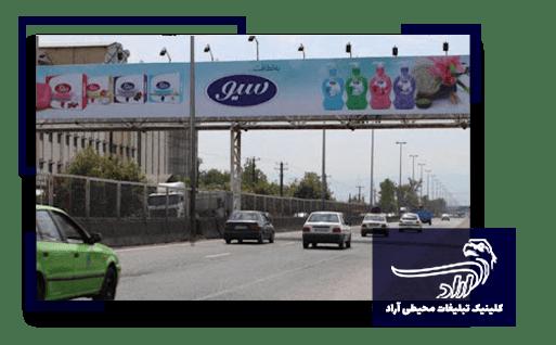 بیلبورد تبلیغاتی در رودبار