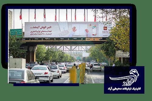 بیلبورد تبلیغاتی در ماسوله