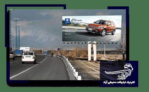 تبلیغات محیطی در اتوبان خلیج فارس