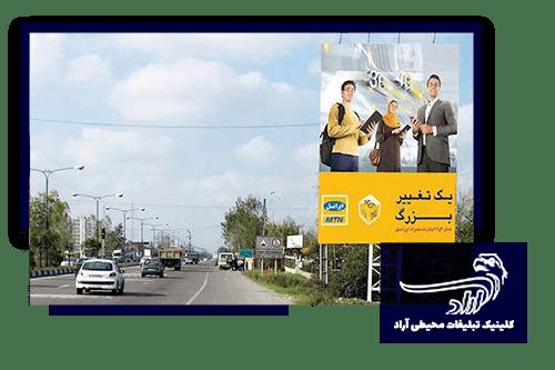 تبلیغات محیطی در جاده هراز
