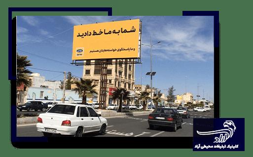 اجاره تابلو تبلیغاتی در زاهدان