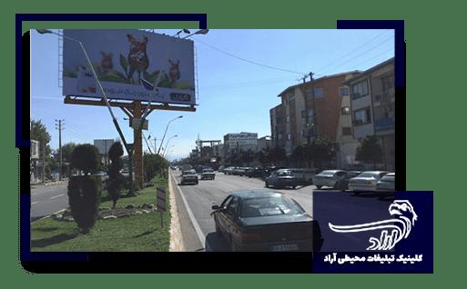 تبلیغات محیطی در مرزن آباد