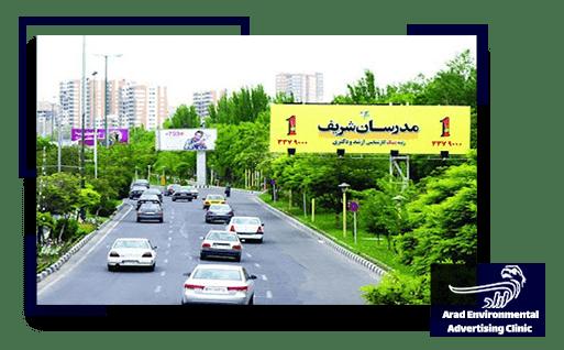 تابلو تبلیغاتی در شهریار