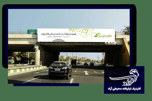 Reservation of billboards for Tehran highway