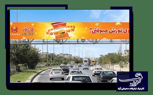 Advertising billboards in Golestan