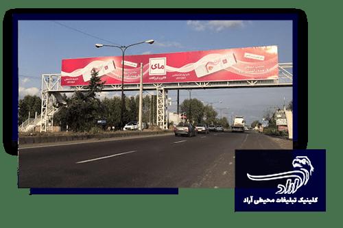 سرمایه گذاری تبلیغاتی در شهر رودبار
