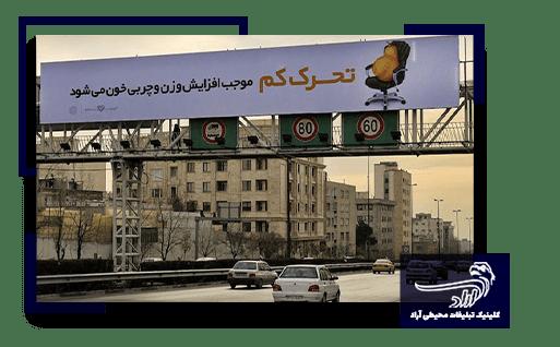 تابلو تبلیغاتی در اتوبان شهر منجیل