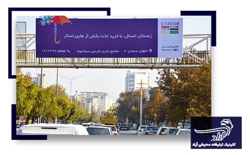 Billboards in Lorestan