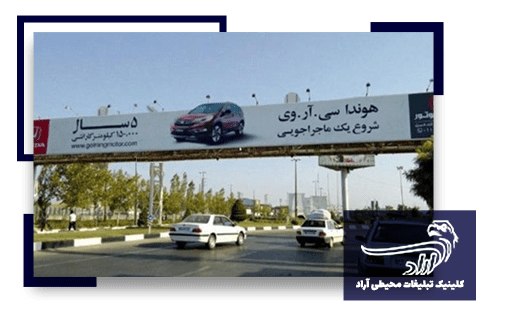 بیلبورد تبلیغاتی در ایزدشهر