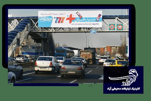 تابلو تبلیغاتی در جاجرود