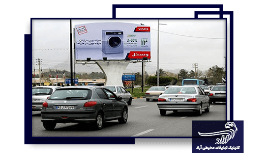 تابلو تبلیغاتی در خیابان های لاهیجان