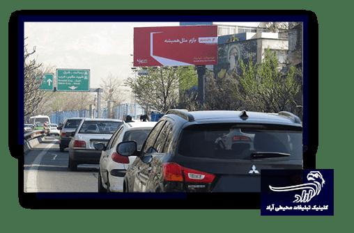 Tariff for environmental advertising in Shahrekord
