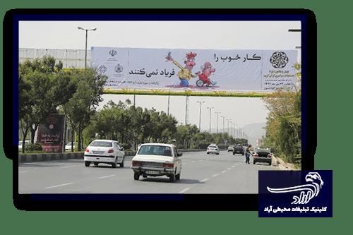 بیلبورد تبلیغاتی در لاهیجان
