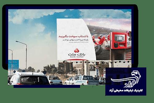 تابلو تبلیغاتی قم تهران