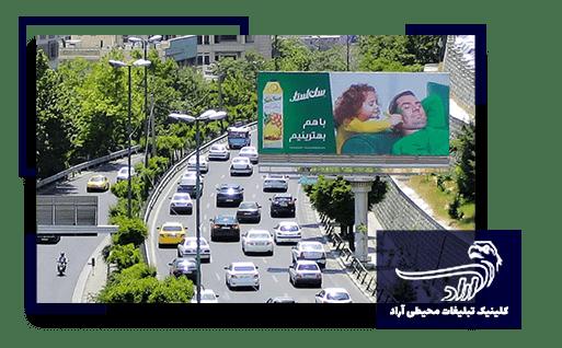 تابلو تبلیغاتی در رودهن