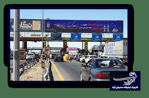 تابلو تبلیغاتی در زنجان