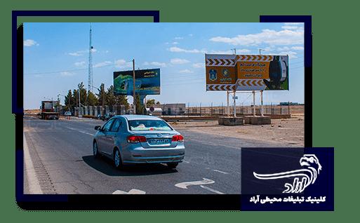 تابلو تبلیغاتی در لنگرود