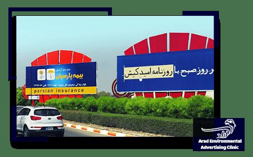 Billboards in Kish