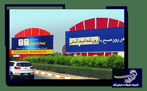 Billboard prices in Kish