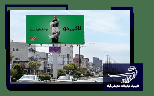 تبلیغات محیطی در بابلسر