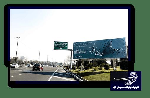 Environmental advertising tariff in Bushehr