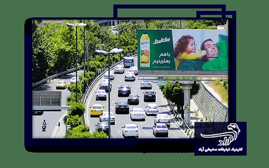 رزرو بیلبورد تبلیغاتی در زنجان