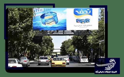 تبلیغات بیلبوردی در مشهد