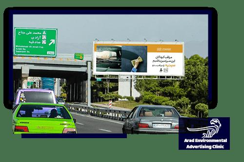 Billboard rental in Kohgiluyeh and Boyer-Ahmad
