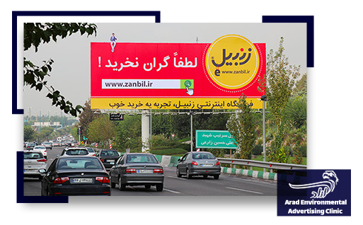 Environmental advertising in South Khorasan