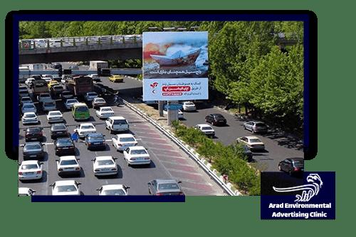 Advertising billboards in Ilam