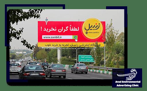 Billboard advertisements in Kohgiluyeh and Boyer-Ahmad