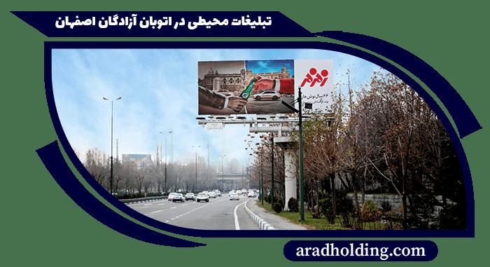 تابلو تبلیغاتی در اتوبان آزادگان
