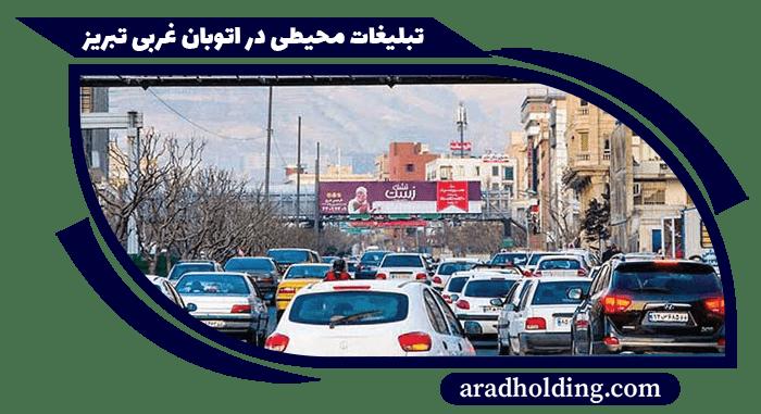 بیلبورد و تابلو های تبلیغاتی در بزرگراه غربی تبریز