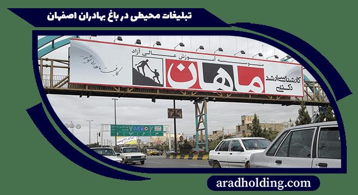 تابلو تبلیغاتی در باغ بهادران