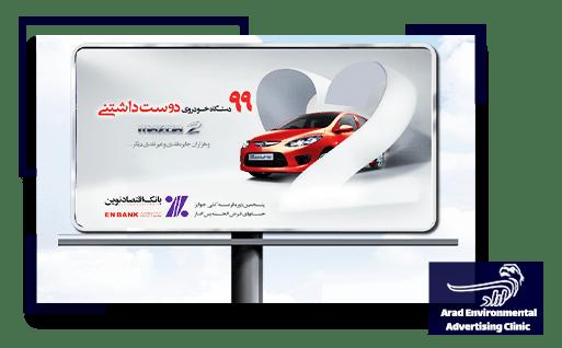 تابلو های تبلیغاتی در بستان آباد