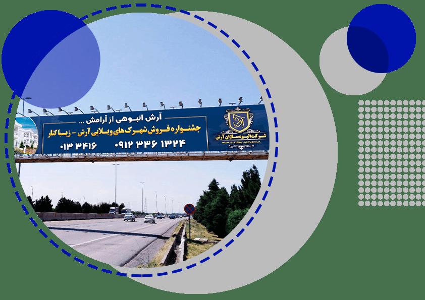تبلیغات محیطی در اتوبان غربی تبریز