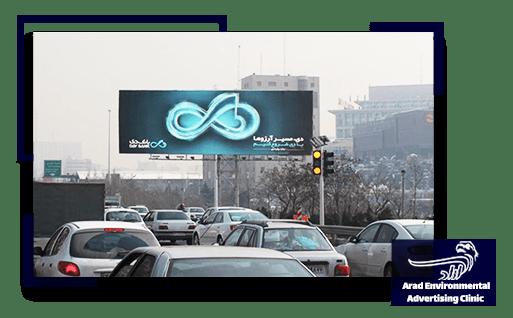 تابلو تبلیغاتی در اتوبان شهید کسایی تبریز