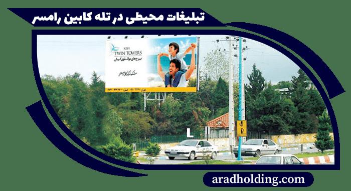 تابلو و بیلبورد های تبلیغاتی در رمسیر تله کابین رامسر