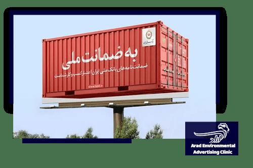 تابلو تبلیغاتی در جاده تهران - ساوه