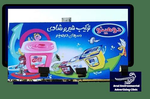 بیلبورد تبلیغاتی در اتوبان تهران - ساوه